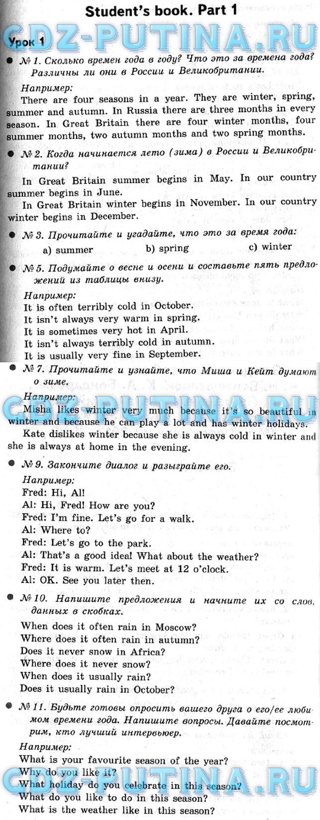 гдз по английскому языку 4 класс Афанасьева, Михеева.