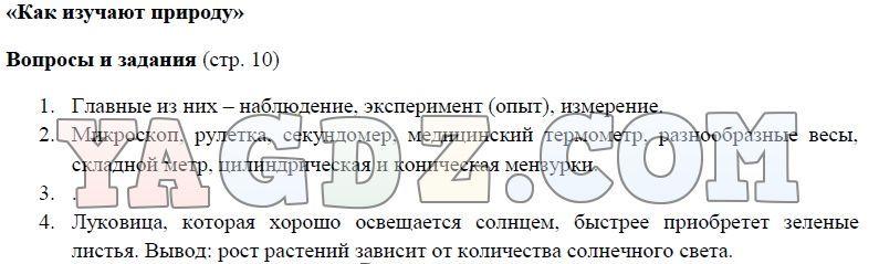 гдз по природоведению 5 класс Пакулова, Иванова - рабочая тетрадь.