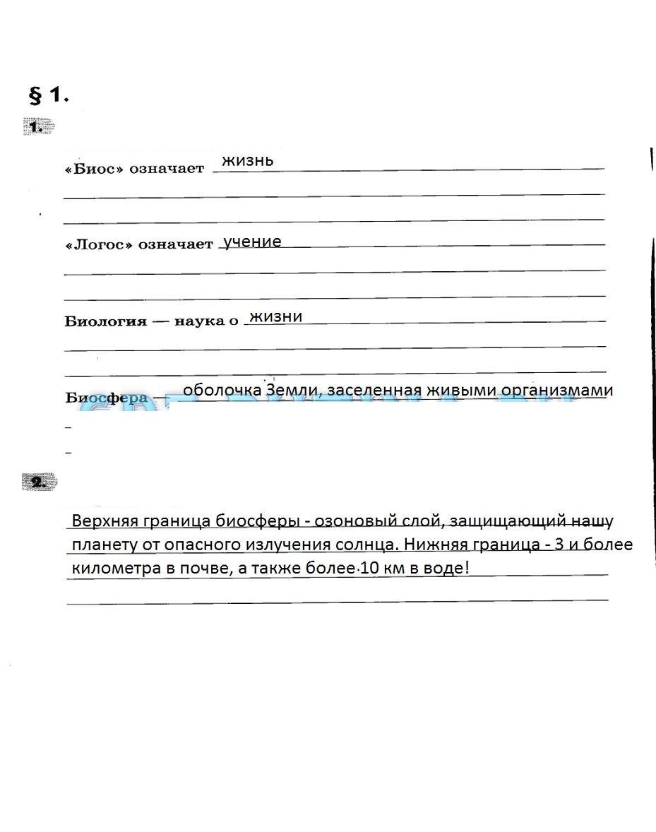 гдз по биологии 5 класс Пасечник.
