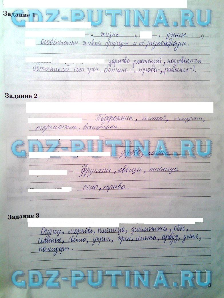 гдз по биологии 6 класс Пономарева - рабочая тетрадь.