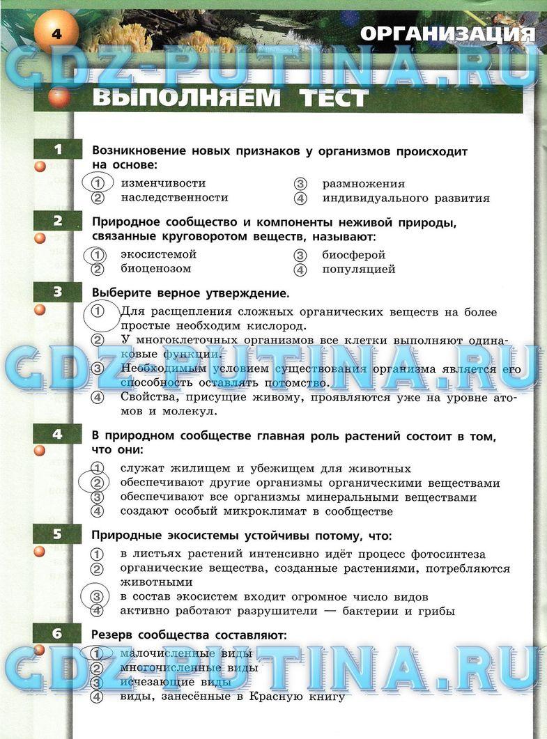 гдз по биологии 7 класс Сухорукова - тетрадь тренажер.