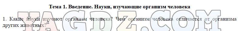 гдз по биологии 8 класс Колесов, Маш, Беляев.