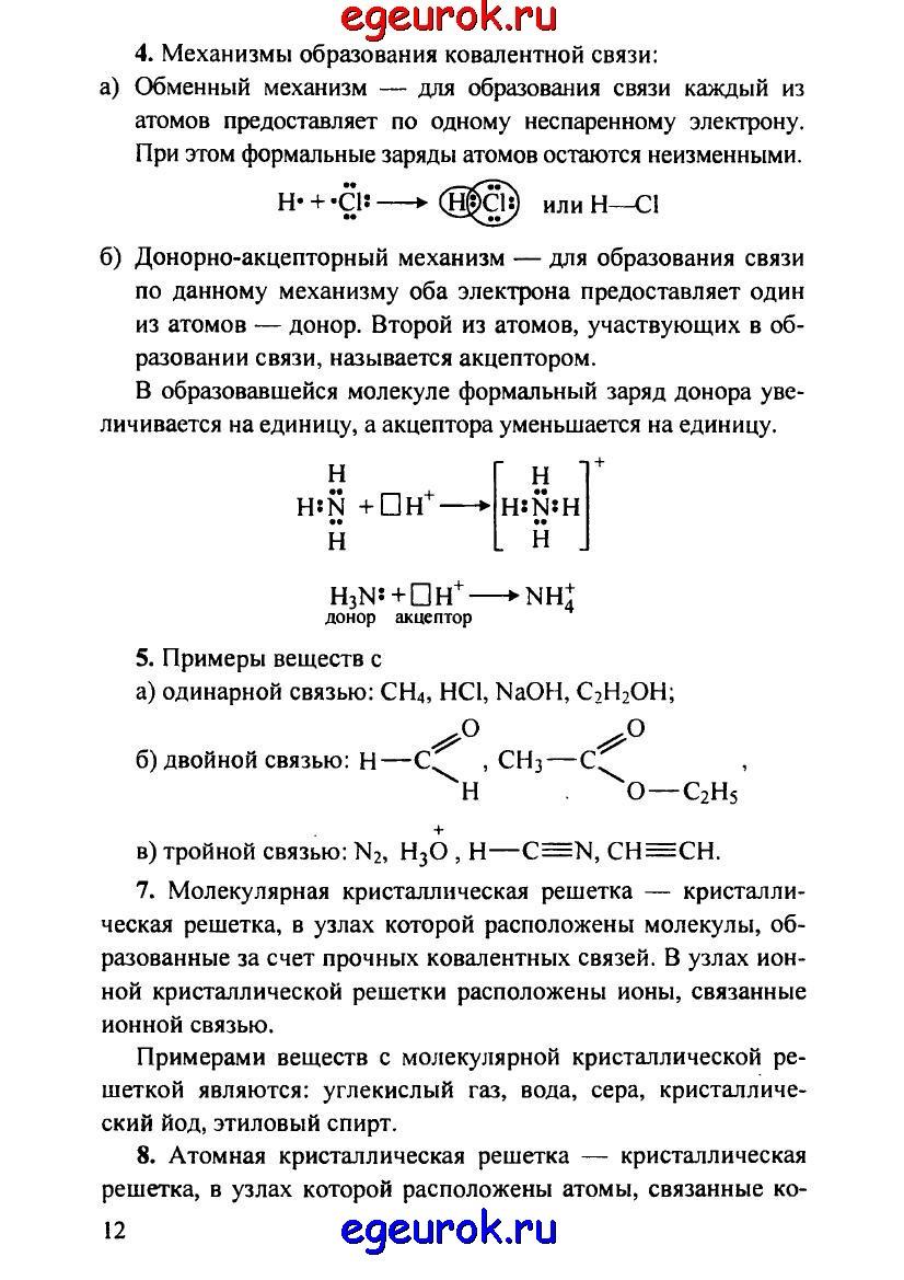 Видеоуроки по химии 9 класс габриелян решение задач