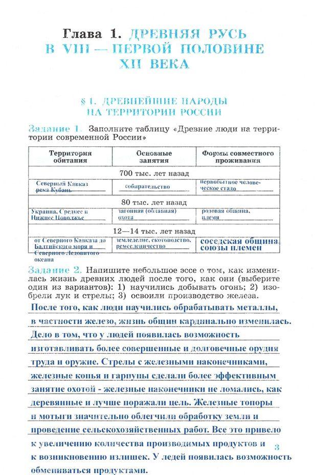 гдз по истории 6 класс Данилов, Косулина.