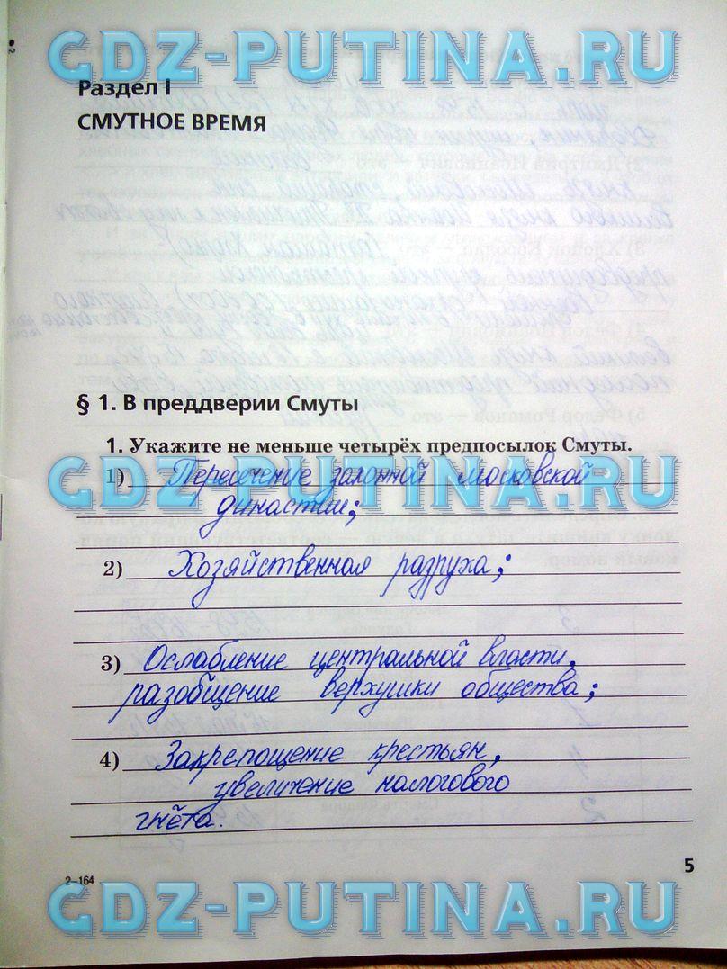 гдз по истории 7 класс Кочегаров.