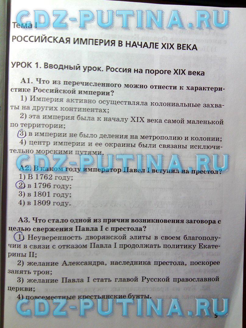 гдз по истории 8 класс Кружалов.