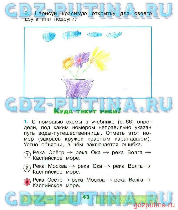 Поздравления, нарисуй открытку поздравление напиши его текст 2 класс окружающий мир