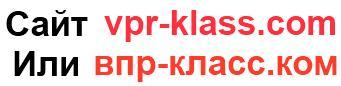 сайт vpr-klass.com - впр-класс.ком