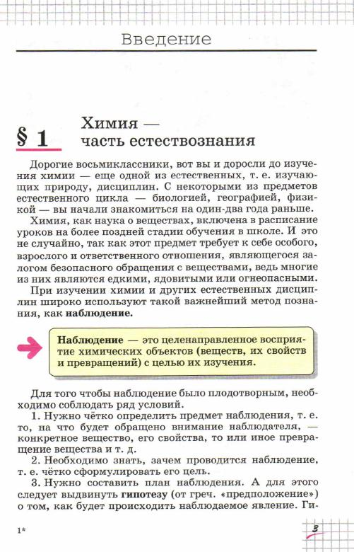 химия 8 класс Габриелян - учебник.