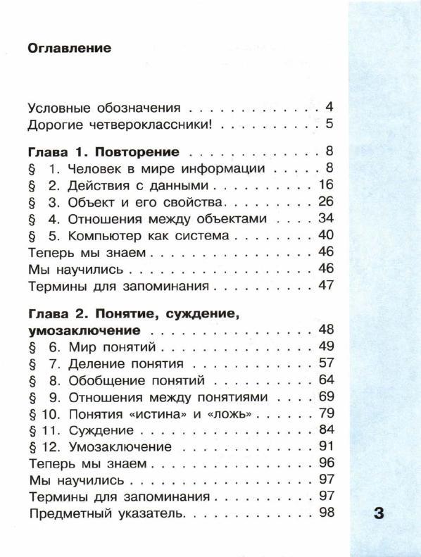 гдз по информатике 4 класс Матвеева - учебник.