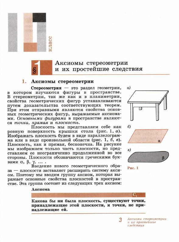 геометрия 10-11 класс Погорелов - учебник.