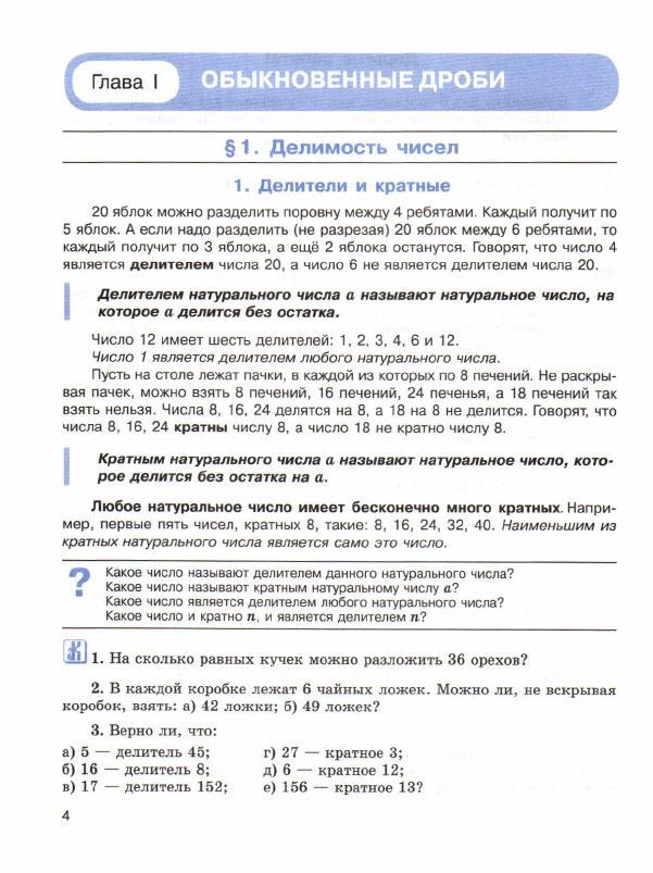 математика 6 класс Виленкин - учебник.